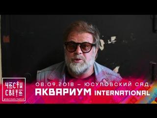 Борис Гребенщиков приглашает на фестиваль Части Света!