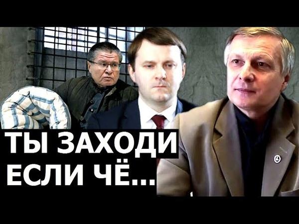 Пойдёт ли Орешкин по стопам Улюкаева Валерий Пякин