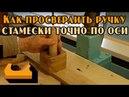 Сверлим ручку для стамески в сверлильном станке строго по оси