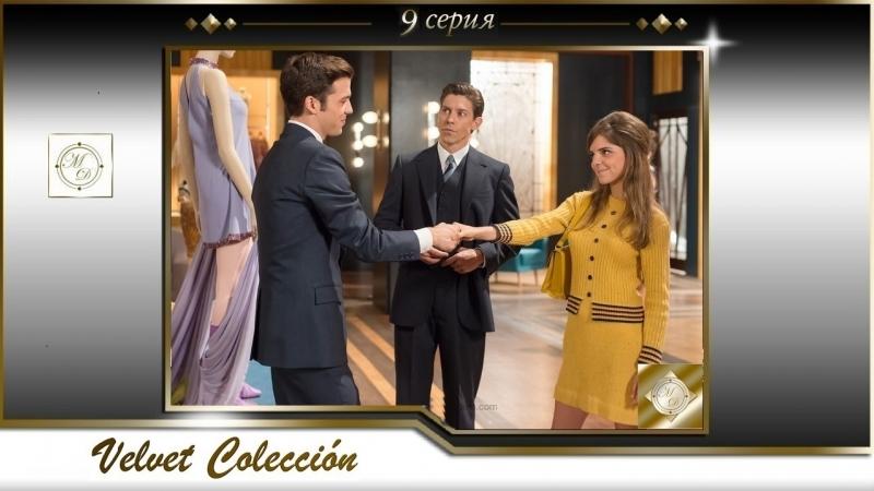 Velvet Colección 1x09 Paris, Je taime 9 серия Париж, я люблю тебя.