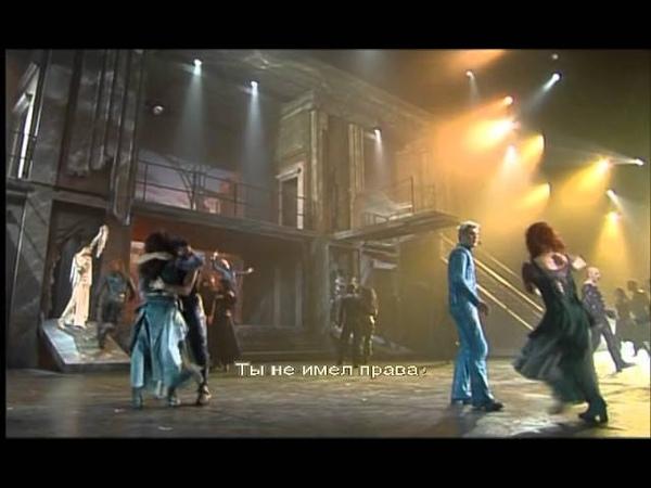 Romeo et Juliette Ромео и Джульетта (2001)