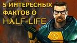 5 фактов о Half-Life, которые вы могли не знать
