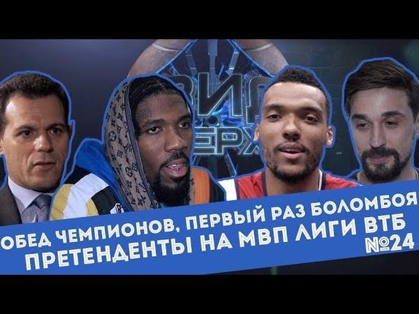 VTBUnitedLeague ВидСверху 24 Обед чемпионов первый раз Боломбоя и претенденты на МВП Лиги ВТБ