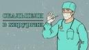 Скальпели в хирургии I SURGICAL SCALPELS