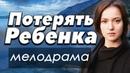 ФИЛЬМ про превратности жизни! - ПОТЕРЯТЬ РЕБЕНКА - Русские мелодрамы 2018 новинки HD