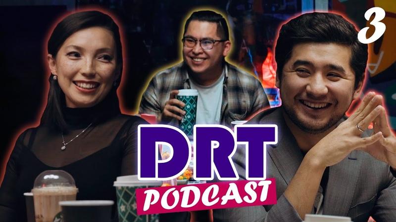 Эмоциональный интеллект, Шырын и конфликт Армян в Караганде (DRT Podcast 3)