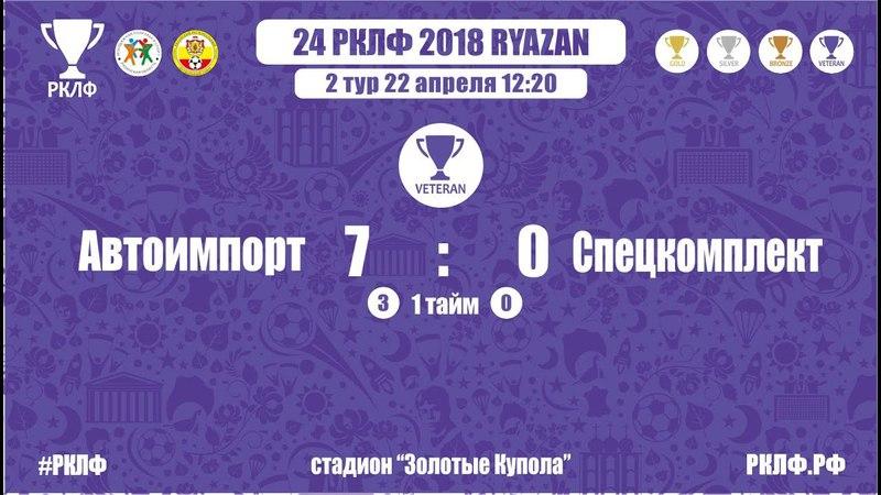 24 РКЛФ Ветеранский Кубок Автоимпорт-Спецкомплект 70