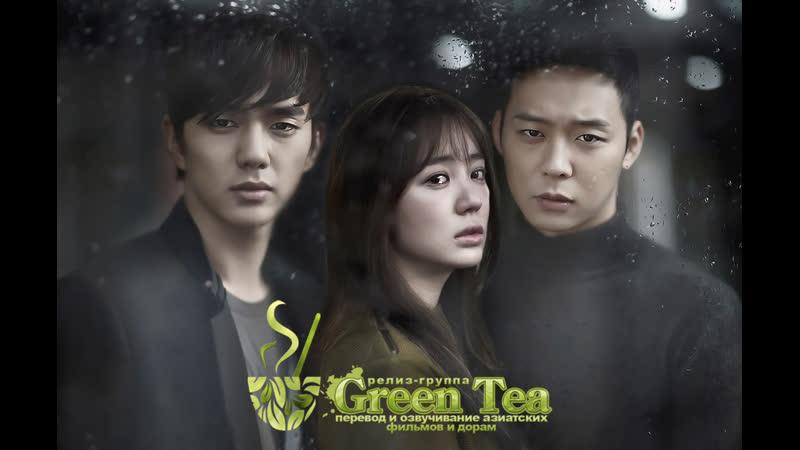 GREEN TEA Я скучаю по тебе e15