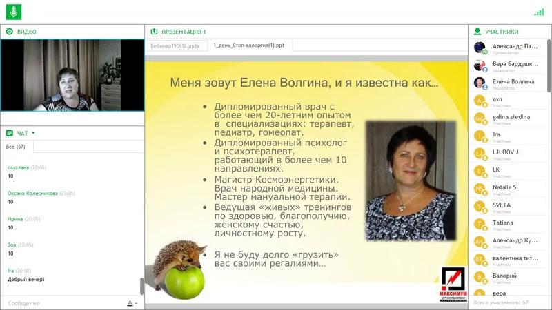 Елена Волгина - Бесплатный 2-дневный -интенсив СТОП-аллергия -12
