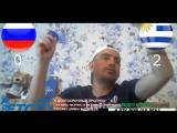 Реакция Дениса Балунова, на матч ЧМ 2018 Россия - Уругвай 0:3