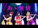 あゝ無情[Ah Mujo]/アン・ルイス violin and dance cover【平安式舞提琴隊】