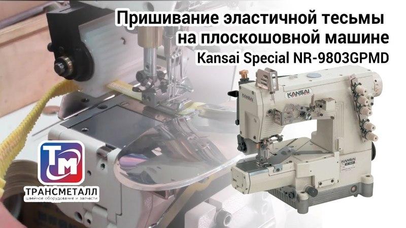 Обработка края с эластичной тесьмой на плоскошовной машине Kansai Special NR-9803GPMD
