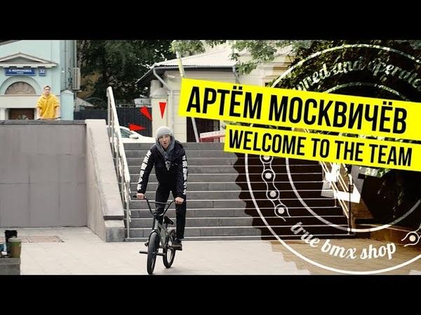 РАЁН | ARTEM MOSKVICHEV WELCOME insidebmx