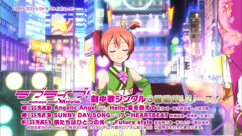 【試聴動画】『ラブライブ!The School Idol Movie』劇中歌「Angelic Angel」.mp4