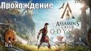 Assassins Creed Odyssey - Прохождение 4➤ Жуткая лихорадка. Саван Пенелопы. Небольшая Одиссея.