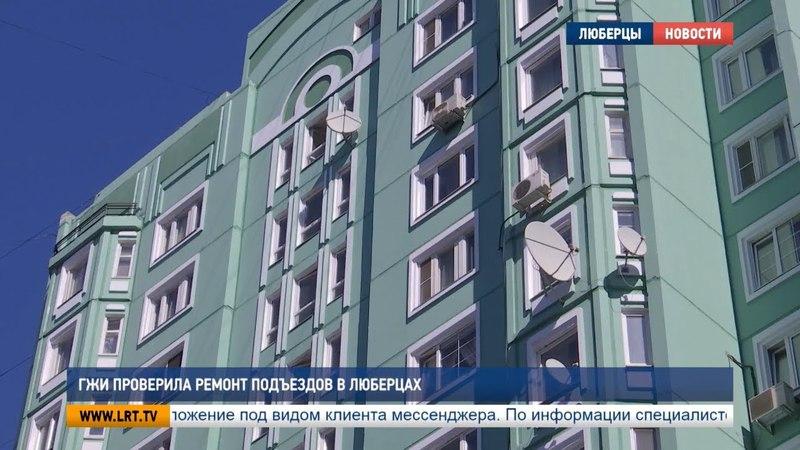 ГЖИ проверила ремонт подъездов в Люберцах