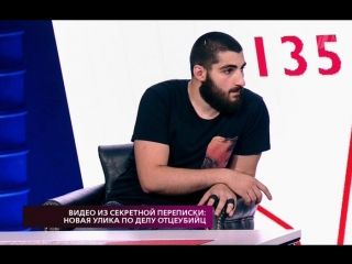 На самом деле - Видео из секретной переписки: новая улика по делу отцеубийц 14/08/2018