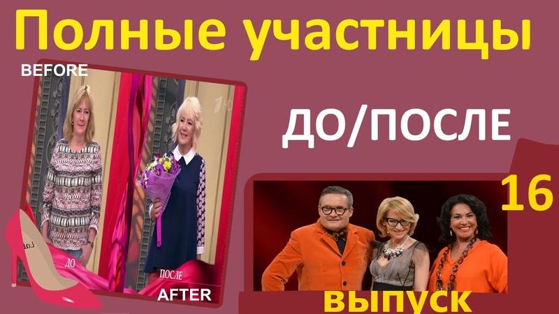 Модный приговор для полных женщин. До и После./BeforeAfter 16
