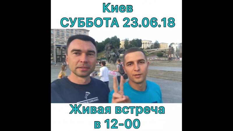 Живая встреча в Киеве!.mp4