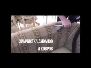 ХИМЧИСТКА КОВРОВ И МЯГКОЙ МЕБЕЛИ Промо