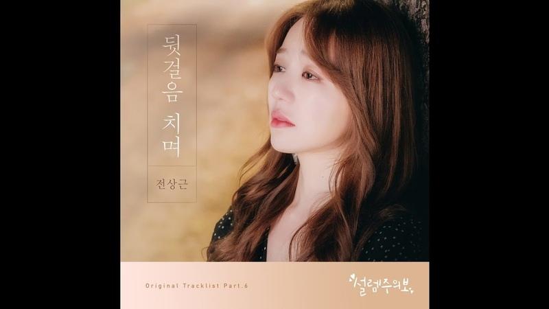 전상근 - 뒷걸음치며 Love Alert OST Part 6 / 설렘주의보 OST Part 6
