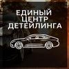 Полировка кузова СПб. ЕДИНЫЙ ЦЕНТР ДЕТЕЙЛИНГА
