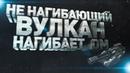 Вулкан = имба? | Vulcan Gameplay with Acid