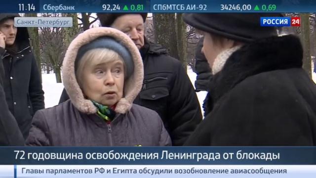 Новости на Россия 24 • Петербург отмечает 72-ю годовщину снятия блокады