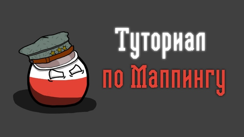 Туториал по маппингу 2.0