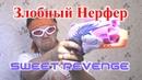 ОБЗОР НЕРФ Rebelle Sweet Revenge Сладкая Месть