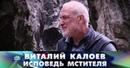 «Новые русские сенсации»: «Виталий Калоев. Исповедь мстителя»