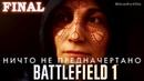 Battlefield 1 Прохождение 6: Ничто не предначертано (Финал)