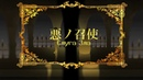 【Vocaloid RUS COVER】 Servant of Evil ~Classical Version~ 【