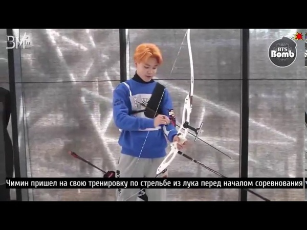 [Рус. Саб] BTS Became an archer! Suga Jimins new challenge for ISAC