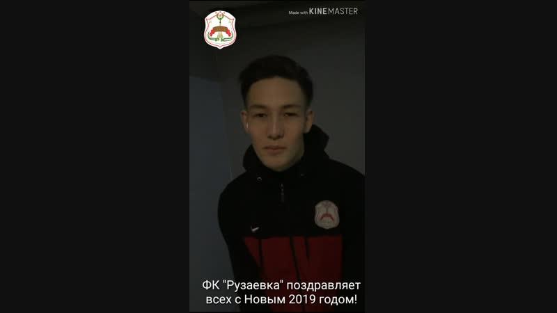 ФК РУЗАЕВКА поздравляет всех болельщиков с Новым годом