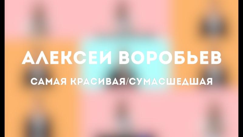 Алексей Воробьёв - Самая красивая / Сумасшедшая