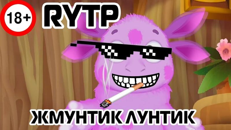 Жмунтик Лунтик RYTP 18