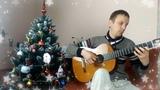 Зимняя сказка на гитаре Новогодняя красивая мелодия