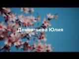 Дементьева Юлия Мисс РАНХиГС 2018