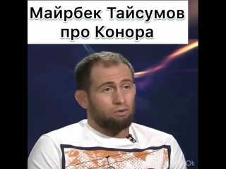 Майрбек Тайсумов о Коноре