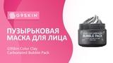 Глиняная пузырьковая маска G9Skin Color Clay Carbonated Bubble Pack