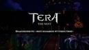 TERA: The Next l Видеоконкурс «Мое большое путешествие»   MMORPG