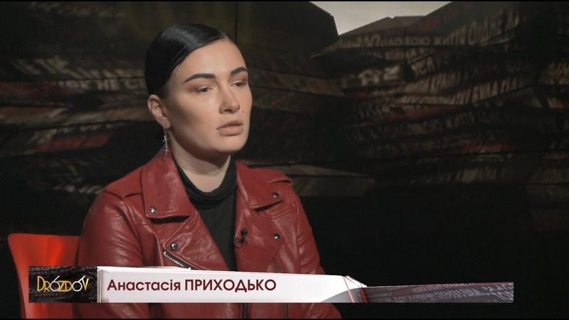 Анастасія Приходько, співачка, у програмі DROZDOV