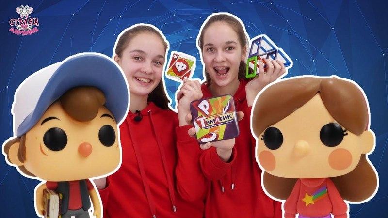 Страна девчонок • Играем в настольную игру Тематик вместе с Соней, Полиной, Диппером и Мэйбл!