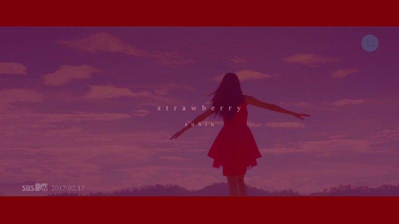 Subin — strawberry