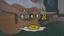 악동뮤지션 AKMU 아이유 IU Fried eggcover by 정유빈