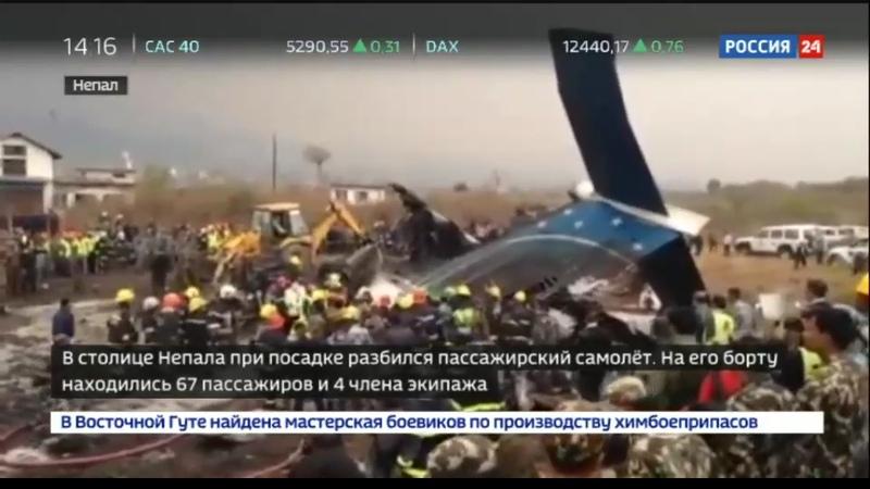 Новости на Россия 24 • В Катманду самолет упал на футбольное поле