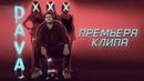DAVA XXX Премьера клипа 2018