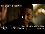 The Originals _ Favorite Scenes_ Charles Michael Davis Yusuf Gatewood _ The CW [RUS_SUB]