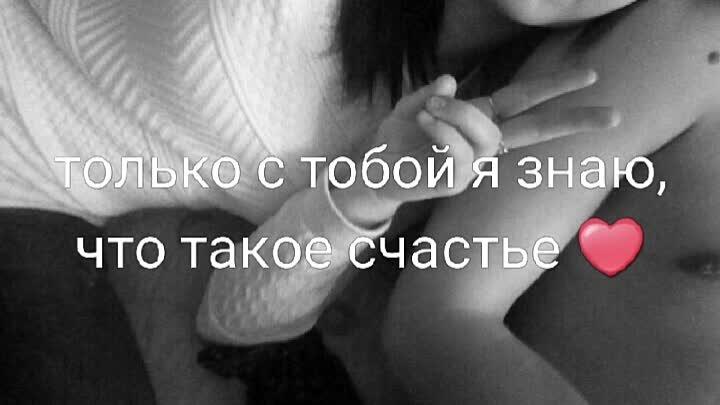 И все же ты лучшее что случалось со мной в жизни 💞🌸